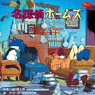 「名探偵ホームズ」テレビシリーズ・サウンドトラック総集版