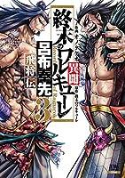 終末のワルキューレ異聞 呂布奉先飛将伝 3巻 (ゼノンコミックス)