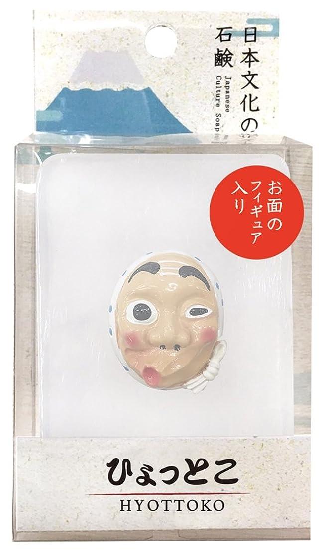 飛行機反逆者偽物ノルコーポレーション 石鹸 日本文化の石鹸 ひょっとこ 140g フィギュア付き OB-JCP-1-1