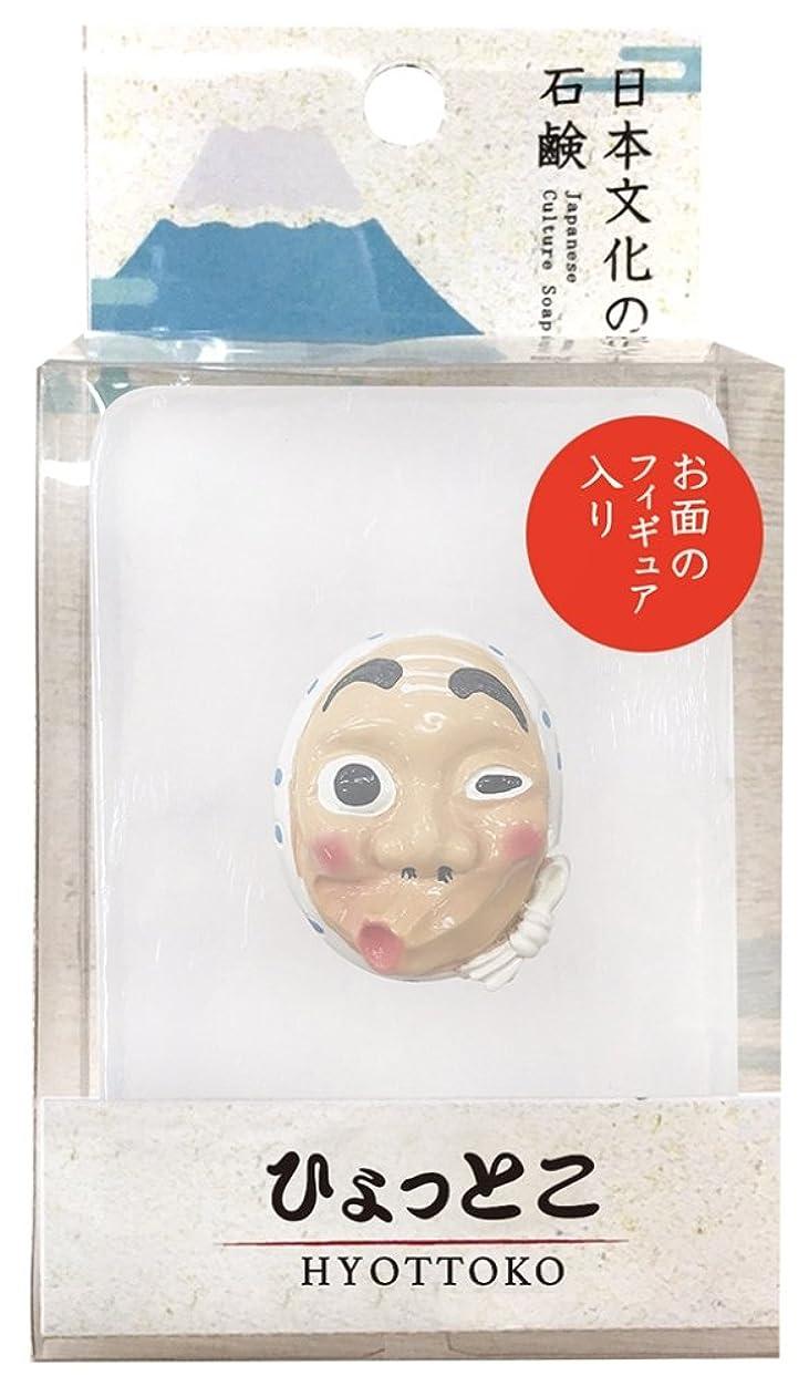 バルコニーチェスをする第三ノルコーポレーション 石鹸 日本文化の石鹸 ひょっとこ 140g フィギュア付き OB-JCP-1-1