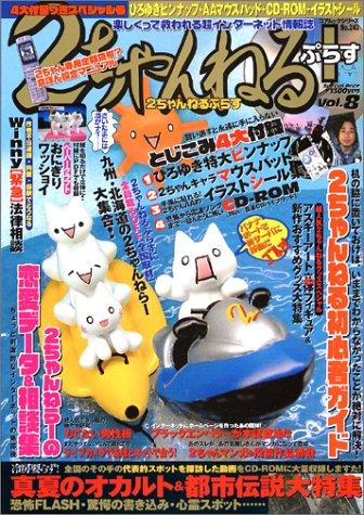 2ちゃんねる+ Vol.8 コアムック