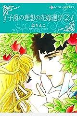 子爵の理想の花嫁選び 2 (ハーレクインコミックス) Kindle版