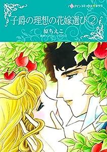 子爵の理想の花嫁選び 2巻 表紙画像