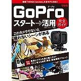 できるGoPro スタート→活用 完全ガイド できるシリーズ