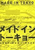 Made in Tokyo - Guide Book by Junzo Kuroda Momoyo Kaijima(2001-09-05) - Kajima Institute Publishing Co. - 05/09/2001