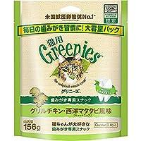 【セット販売】猫用グリニーズ グリルチキン・西洋マタタビ風味 156g×2コ