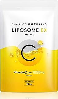 【管理栄養士監修】高吸収ビタミンC リポソームビタミンC高配合 リポソームEX 国内製造 30日分