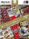 月刊ホビージャパン2018年7月号