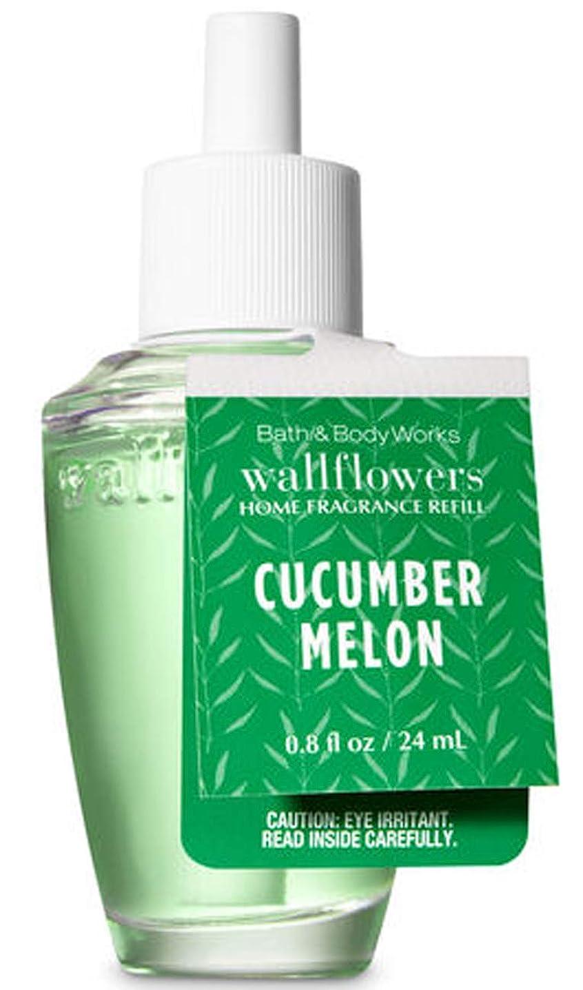 天の困惑した反対にバス&ボディワークス キューカンバーメロン ルームフレグランス リフィル 芳香剤 24ml (本体別売り) Bath & Body Works
