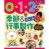 0・1・2歳児の季節&行事製作10月-3月 ことばかけ例&飾り方つき! (PriPriプリたんBooks)