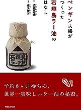 表紙: ペンギン夫婦がつくった石垣島ラー油のはなし | 辺銀愛理