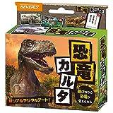 恐竜カルタ 【リアルCGアート】