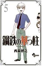 表紙: 鋼鉄の華っ柱(5) (少年サンデーコミックス) | 西森博之