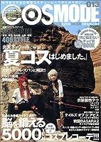 Cosmode 013―なりきり少女の仮想コスチューム×スタイルマガジン (EICHI MOOK)
