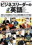 ビジネスリーダーの英語 ― グローバル企業のトップ10人が語る戦略・キャリア・日本
