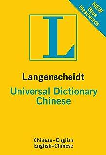 Langenscheidt Universal Dictionary Chinese: Chinese-English/English-Chinese