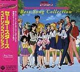 Sailor Moon:Sailor Stars Best