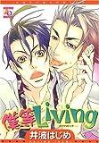 僕等Living (アクアコミックス) (オークラコミックス)