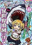 コミックヴァルキリーWeb版Vol.89 (ヴァルキリーコミックス)