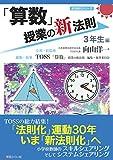 「算数」授業の新法則 〜3年生編〜 (授業の新法則化シリーズ)