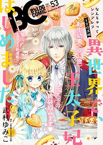 B's-LOG COMIC 2017 Jun. Vol.53 [雑誌] B's-LOG COMIC