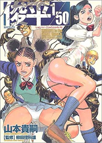 俊平1/50 (タツミコミックス)