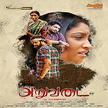 Aruvadai (Original Motion Picture Soundtrack)
