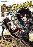 超級!機動武闘伝Gガンダム 新宿・東方不敗!(4) (角川コミックス・エース)
