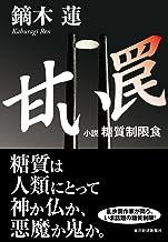表紙: 甘い罠―小説 糖質制限食   鏑木 蓮