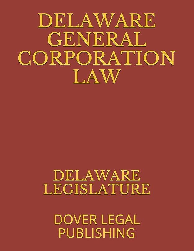 競争力のあるシステムチームDELAWARE GENERAL CORPORATION LAW: DOVER LEGAL PUBLISHING