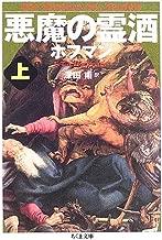 悪魔の霊酒〈上〉 (ちくま文庫)