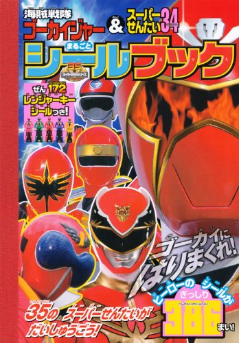 Seal Book (young TV Deluxe 260 V Super Sentai series other) whole pirate Sentai Gokaiger & Super Sentai 34 (2011) ISBN: 4063792609 [Japanese Import]