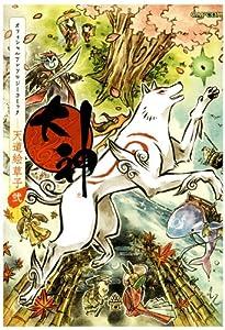 大神 オフィシャルアンソロジーコミック 天道絵草紙 2巻 表紙画像