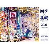 四季 札幌 2021年 写真工房 カレンダー 壁掛け SJ-2