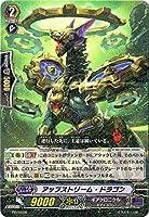 カードファイト!!ヴァンガード/PR/0506 アップストリーム・ドラゴン