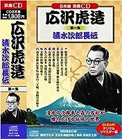 広沢虎造 1 浪曲 清水次郎長伝 CD8枚組 BCD-019 ([CD+テキスト])