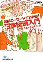 最新キーワードでわかる!日本経済入門 (日経ビジネス人文庫)