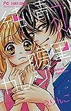 純情→←腹黒カレシ (少コミフラワーコミックス)