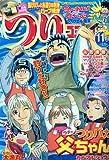 つりコミック 2009年 11月号 [雑誌]