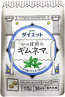 【1日2粒目安】いっぽ前のギムネマ 60粒 30日分 日本製ダイエットサプリメント