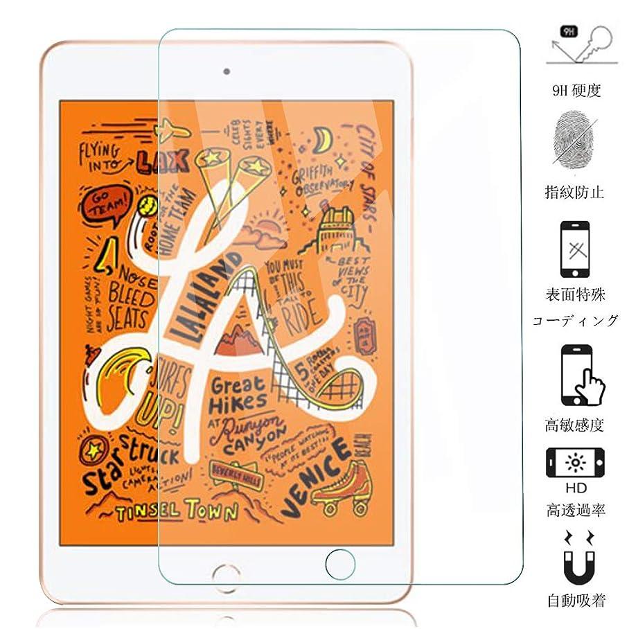 療法できる多様なiPad Mini 5 ガラスフィルム Vikisda iPad Mini 2019 強化ガラスフィルム iPad Mini 5 2019 ガラスフィルム 国産ガラス素材 液晶保護フィルム高透過率 耐指紋 撥油性 気泡レス飛散防止 表面硬度9H 超薄0.3mm 2.5D ウンドエッジ加工 iPad Mini5(第五世代) 専用