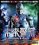 未来警察 Future X-cops blu-ray[Blu-ray/ブルーレイ]