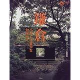 鎌倉―小さくて豊かな町を歩く (コロナ・ブックス)