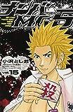 ナンバMG5 15 (少年チャンピオン・コミックス)