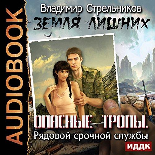 Couverture de Earth Superfluous. The Dangerous Pathss. The Soldier of Conscripts [Russian Edition]