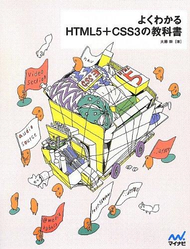 よくわかるHTML5+CSS3の教科書の詳細を見る