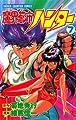魔界都市ハンター(7) (少年チャンピオン・コミックス)