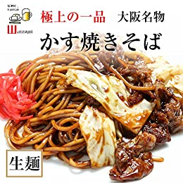 今までの 焼きそば とは違うんです。【大阪名物 かす焼きそば】 『生麺 8人分セット』