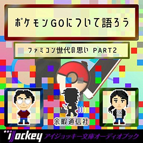 ファミコン世代の思い PART2 ポケモンGOについて話そう | 山岡 禎幸
