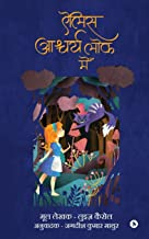 Alice Ashcharyelok Mein: Hindi translation of the original unabridged story with all the dialogues and poems